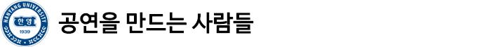공연을 만드는 사람들_강좌소개