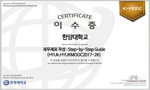 재무제표_작성 : Step-by-Step Guide 이수증 예시