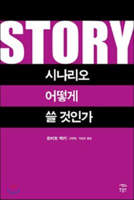 교재 로버트 맥기 / 고영범 이승민 역 시나리오 어떻게 쓸 것인가 황금가지 2002