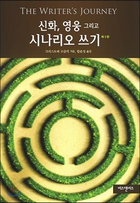 교재 크리스토퍼 보글러/함춘성 역 신화 영웅 그리고 시나리오 쓰기 무우수 2005