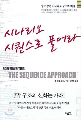 교재 Gulino Paul Joseph / 김현정 역 시나리오 시퀀스로 풀어라 황매,2009
