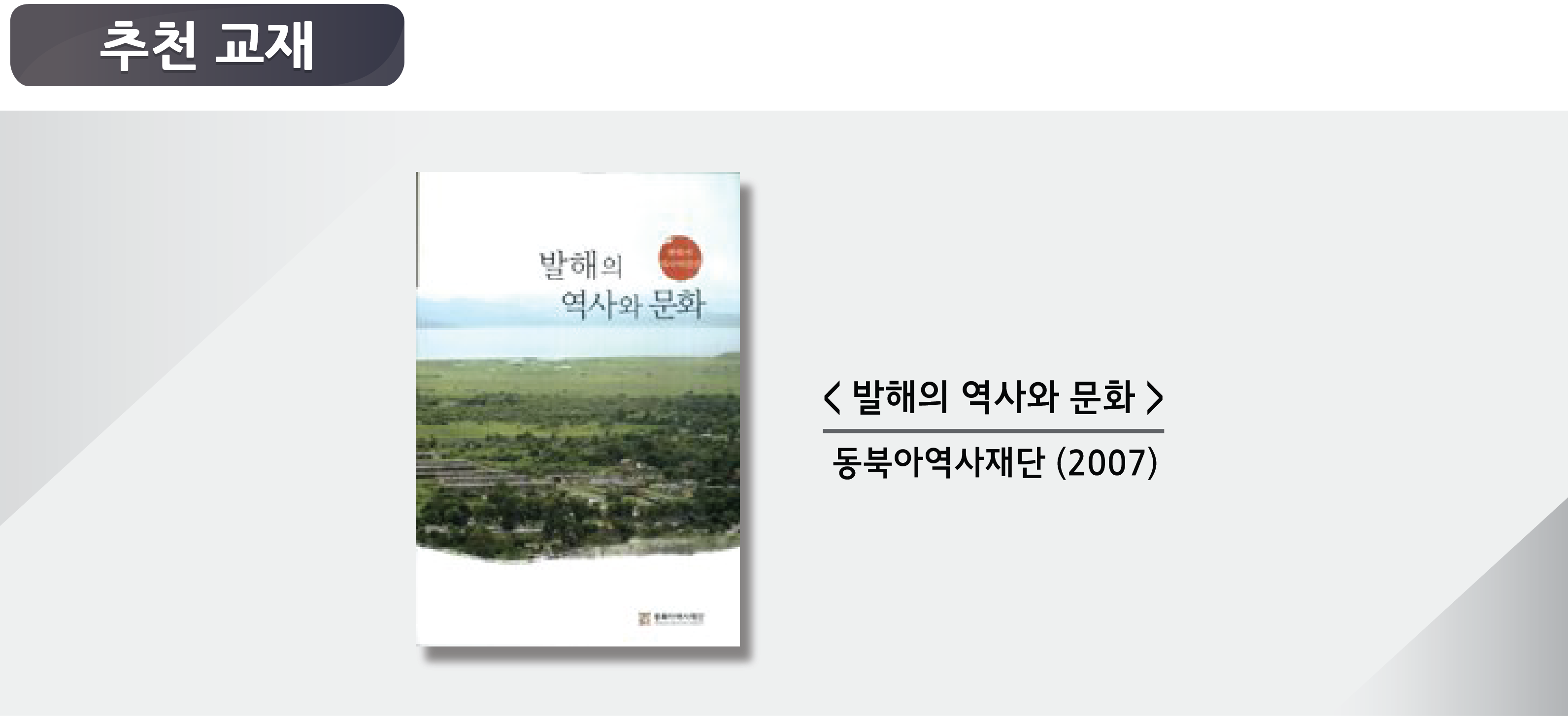 발해의 역사와 문화, 동북아역사재단(2007)