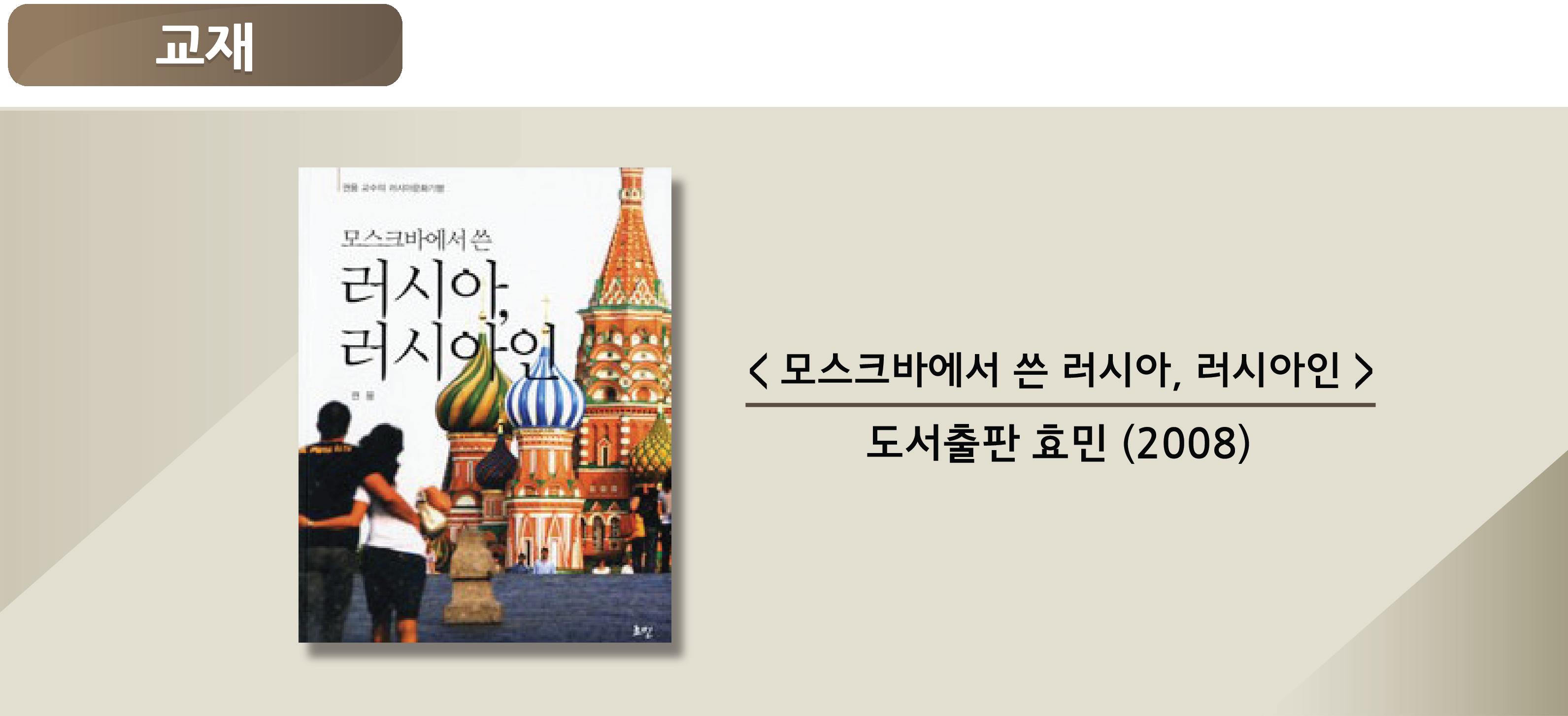 권융, 『모스크바에서 쓴 러시아, 러시아 인』도서출판 효민, 2008