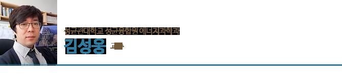 성균관대학교 성균융합원 에너지과학과 김성웅 교수