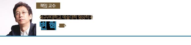 성균관대학교 영상학과 변혁 교수