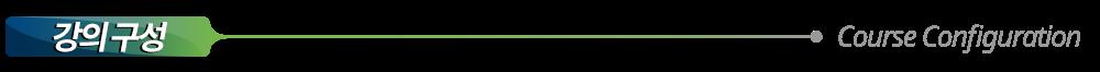 강의구성 - Configuration