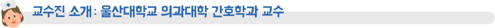 교수자 소개