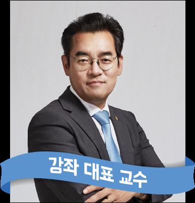 강좌대표교수-김해룡 교수