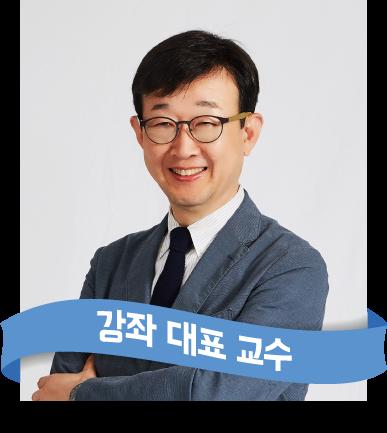 김성윤 교수